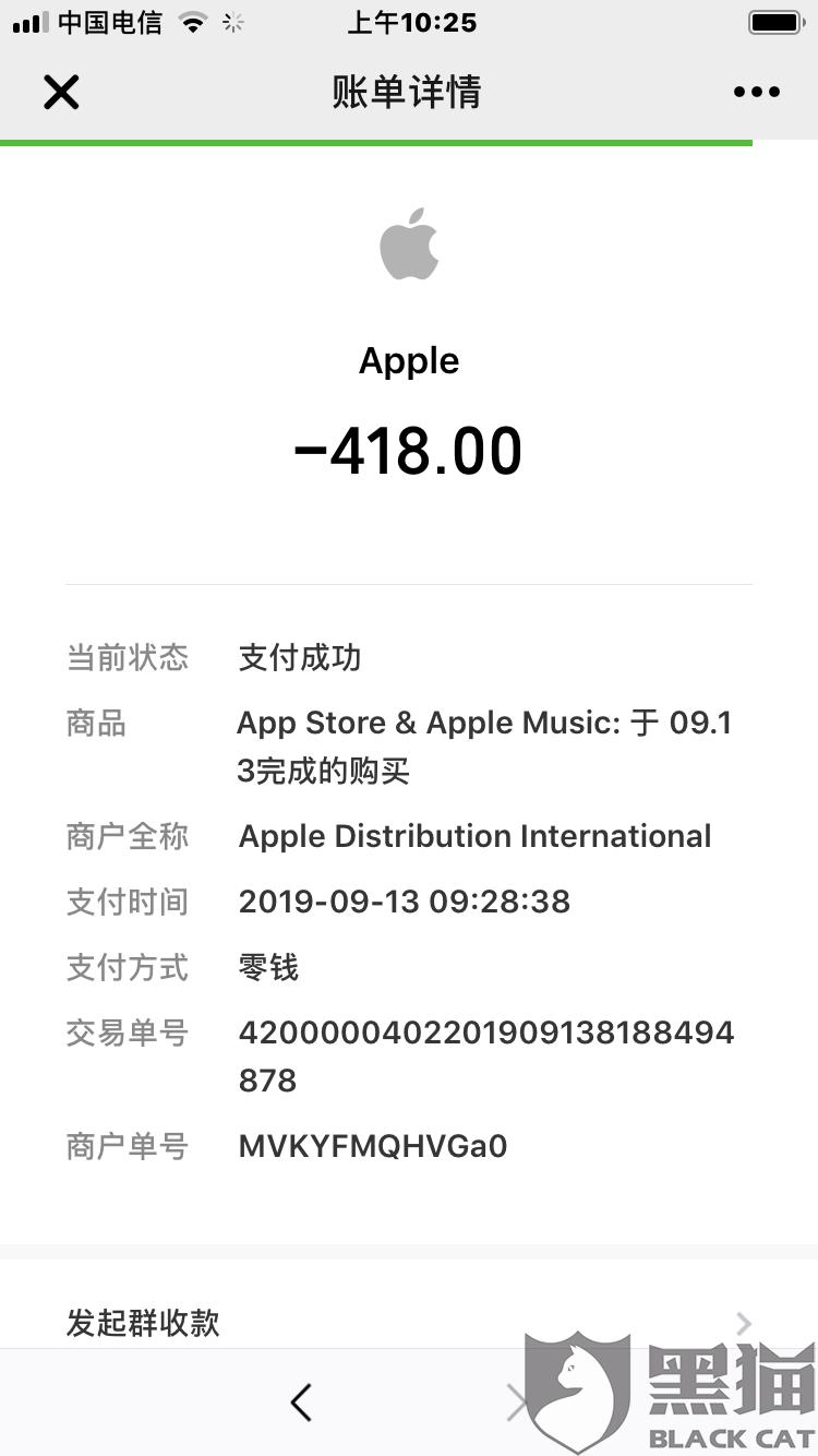 黑猫投诉:在我不知道的情况下莫名从微信扣款418元显示iCloud云上贵州完成支付