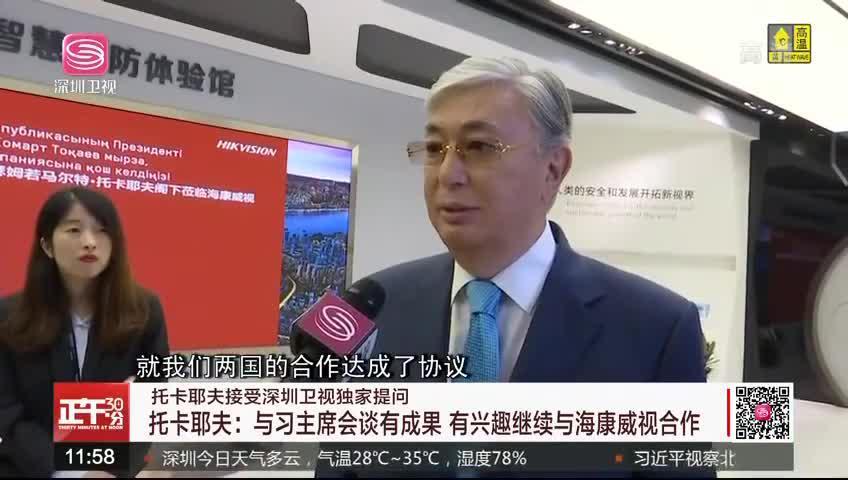 托卡耶夫接受深圳卫视独家提问
