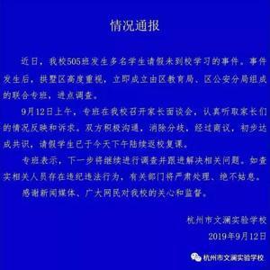 杭州一学校部分学生请假不上课,涉事学校发布情况通报