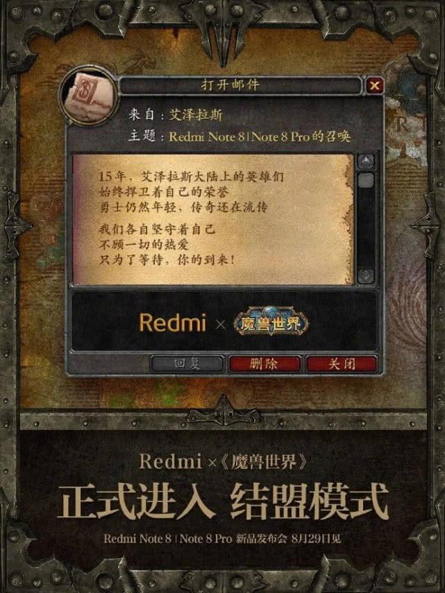 红米即将联合《魔兽世界》推出主题产品:雷军自曝联盟游戏ID