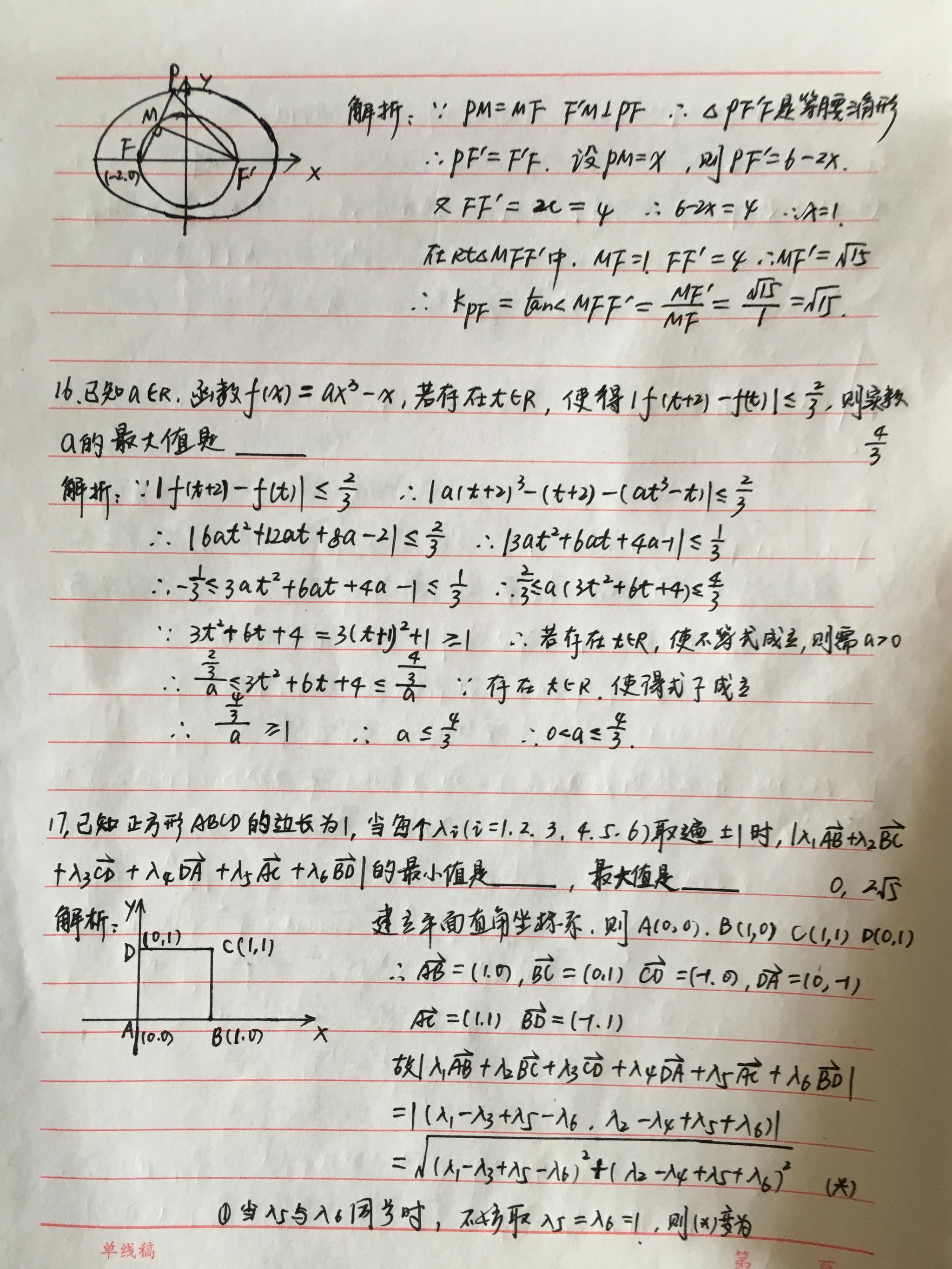 2019浙江高考数学试卷及解析(选择填空、手写版)