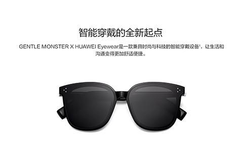 GENTLE MONSTER华为智能眼镜正式发售