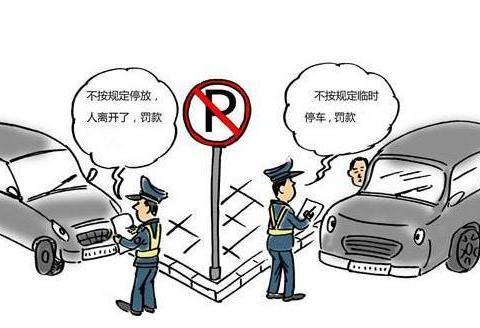 我咋又被贴违停罚单了?交警:干货!了解一下这些你就懂了