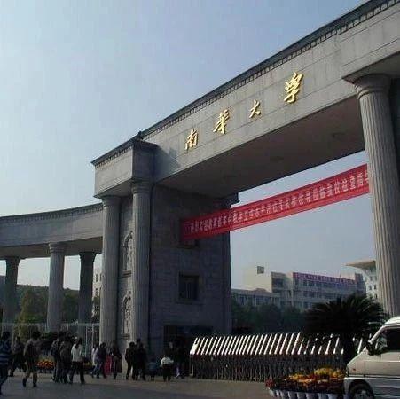南华大学携湖南三强高校,荣登2020年泰晤士高等教育世界大学榜单!