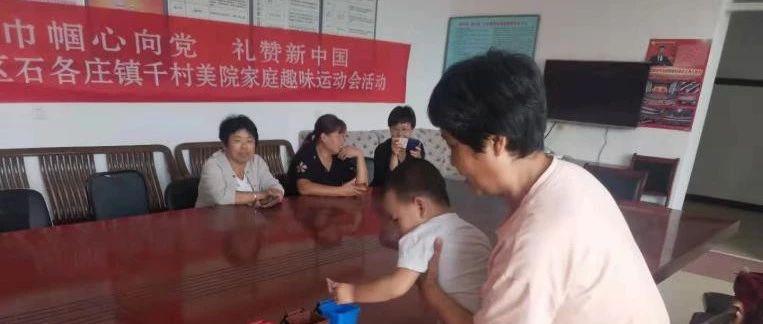 礼赞新中国丨石各庄镇妇联举办千村美院运动会活动  助力镇域农村人居环境整治