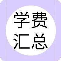 最新汇总!广东各高校学费哪个最便宜?公民办、本专科相差巨大