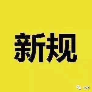 (第14部)电梯新规6月1日实施,你关心的问题总局这样回复!