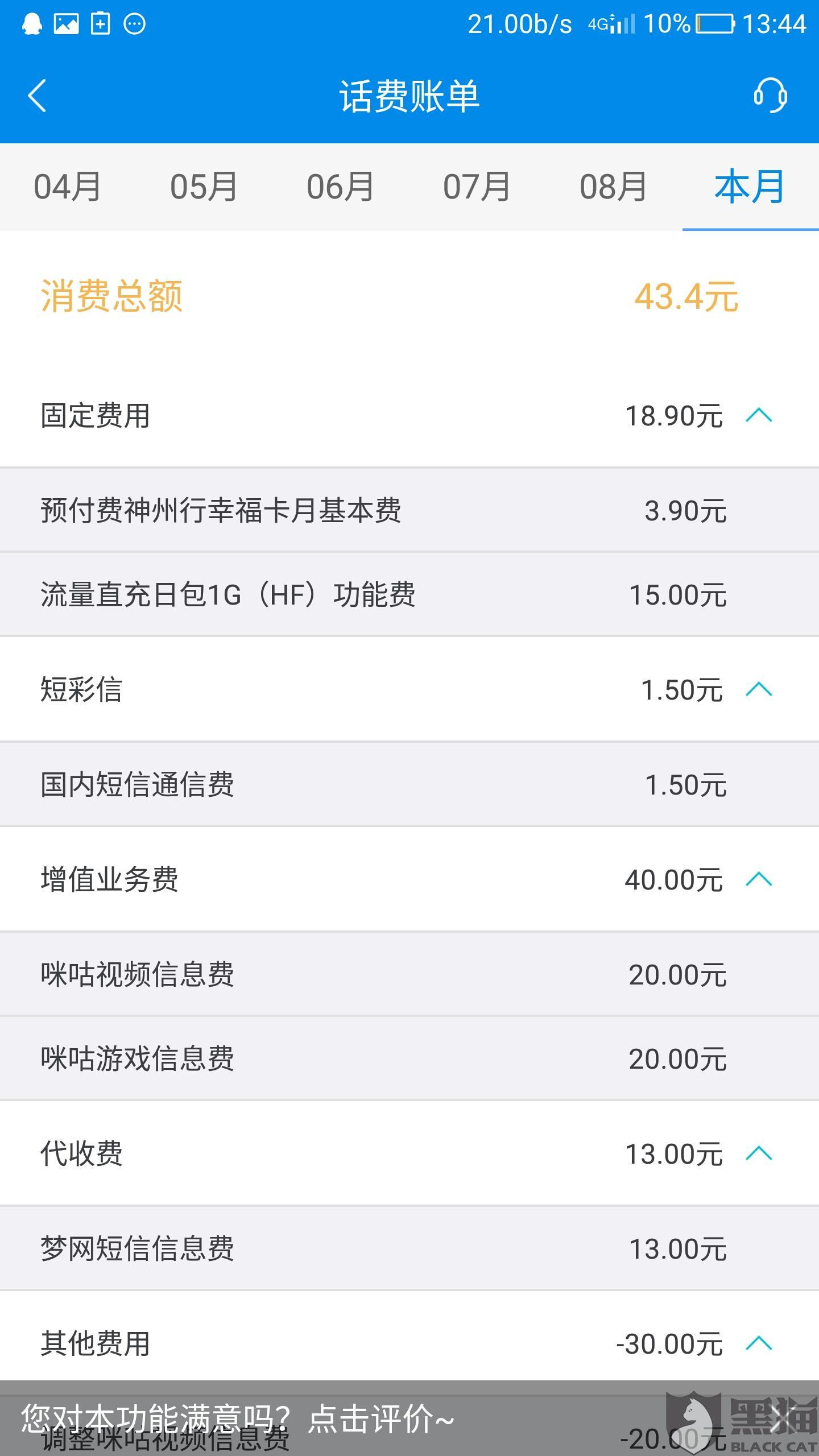 黑猫投诉:中国移动10086,手机莫名其妙多了几个业务