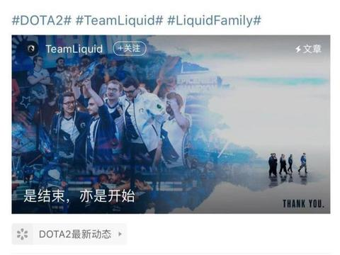 Team Liquid解散DOTA2分部