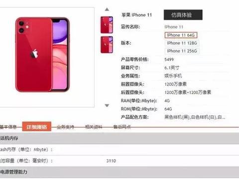 iPhone11电池容量及跑分曝光!iPhoneX默默降价