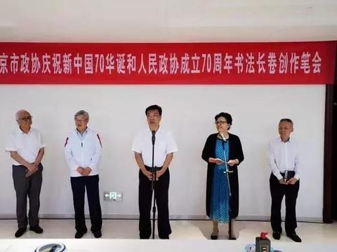 政协委员共绘70米书法长卷 庆祝新中国成立70周年