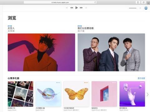 北邮在线:网页版Apple Music是不是开倒车?