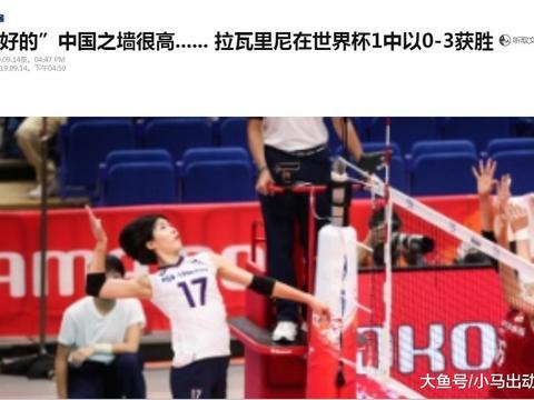 韩国女排世界杯惨败!韩媒:中国长城太高了!