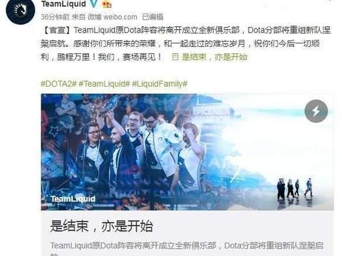 Liquid战队《Dota2》分部选手集体出走 曾获得TI7冠军