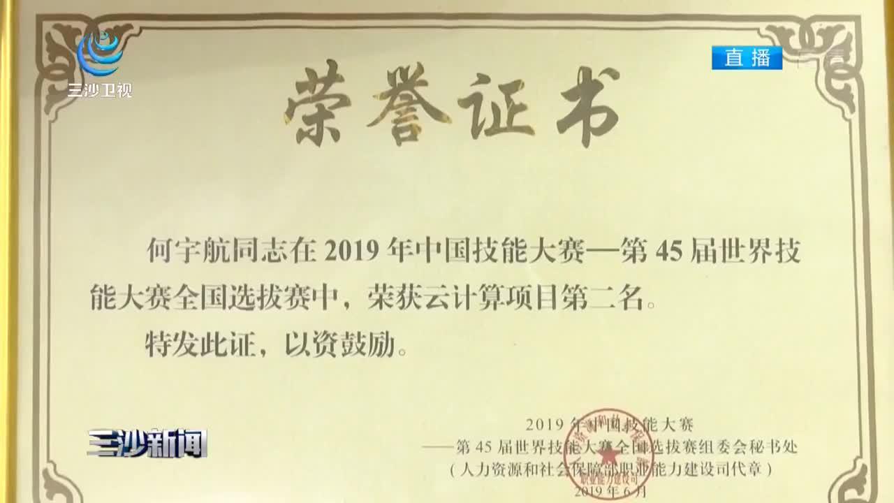 海南省技师学院师生在第45届世界技能大赛展风采