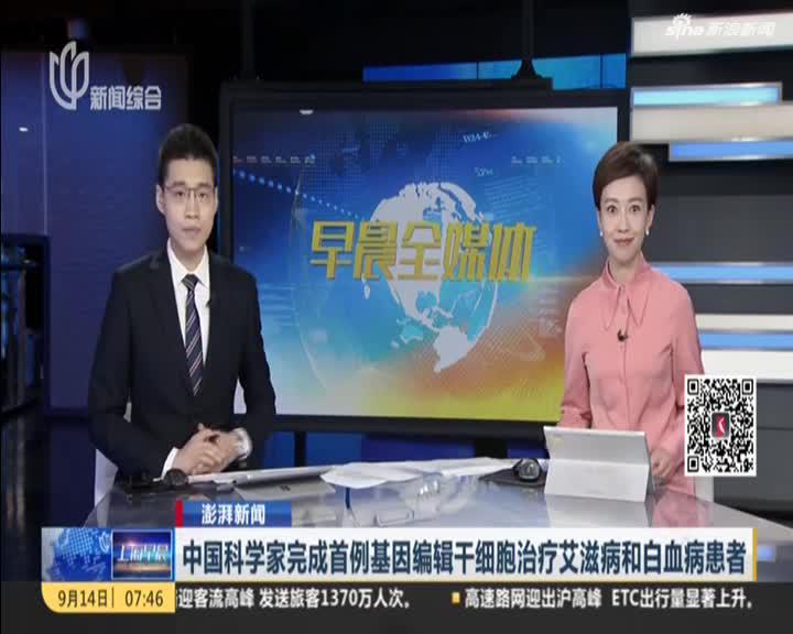 视频:中国首例基因编辑干细胞治疗艾滋病和白血病患者