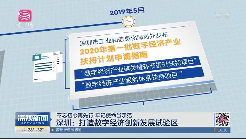 不忘初心再先行 牢记使命当示范 深圳:打造数字经济创新发展试验区