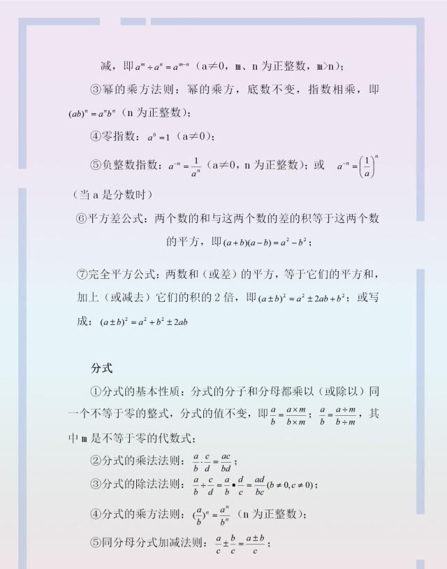 集 数学 公式