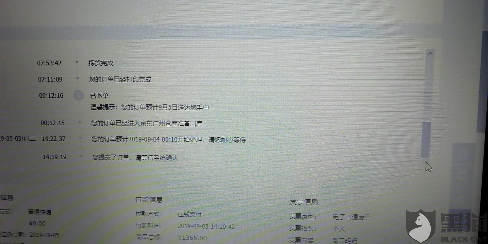 黑猫投诉:京东物流漏发商品,配送丢失商品