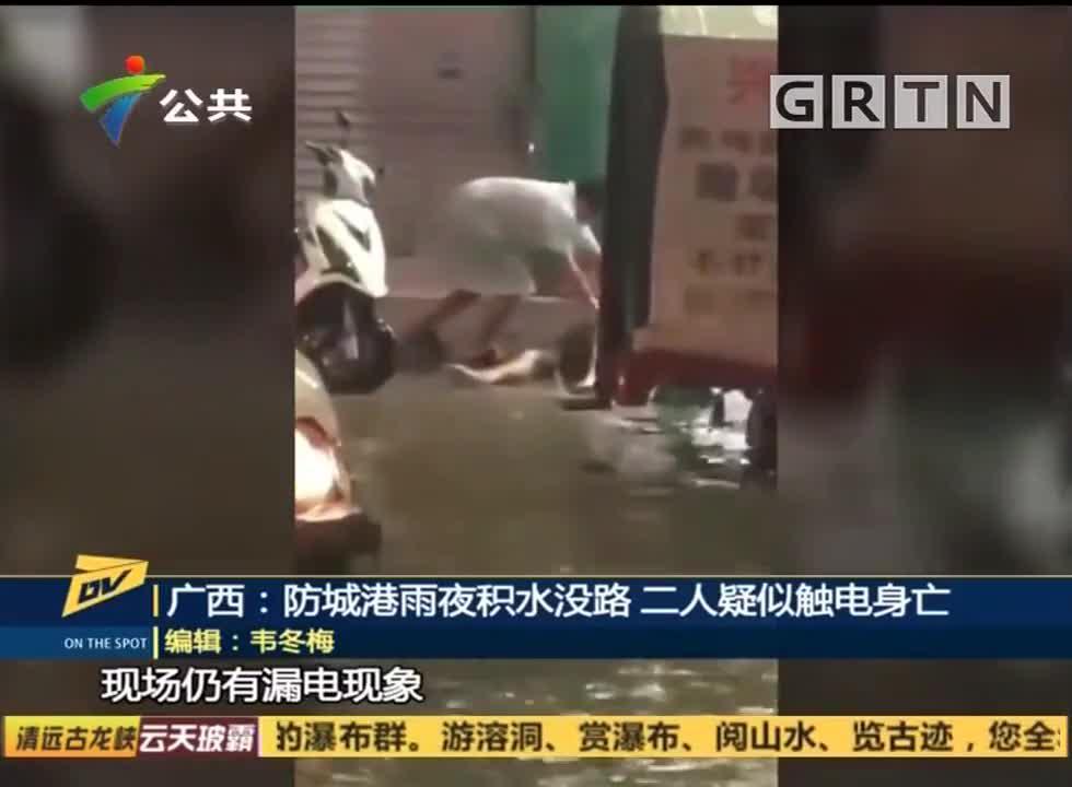 (DV现场)广西:防城港雨夜积水没路 二人疑似触电身亡