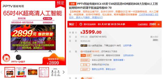 最低价竟仅666元 PPTV配合苏宁易购818购物节全面降价