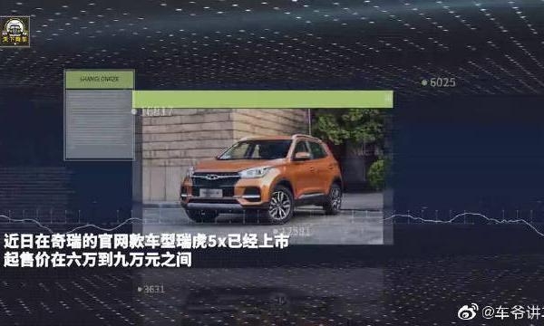 视频:奇瑞新款瑞虎5X上市,售价6-9万,告别之前大眼袋