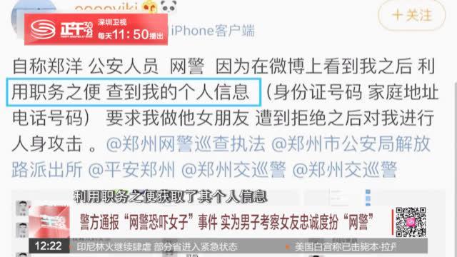 """0915拆条7:男子找人冒充""""网警""""测女友忠诚 近日,一女性网友爆料"""