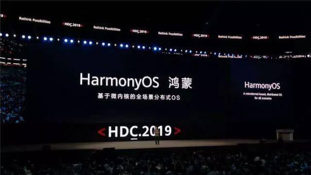 华为鸿蒙OS正式发布,随时可装手机,万物互联