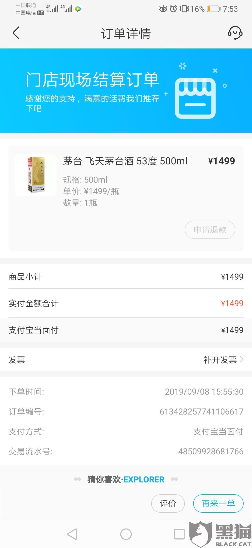 黑猫投诉:盒马鲜生,上海金桥国际店,随意更改茅台酒销售规则