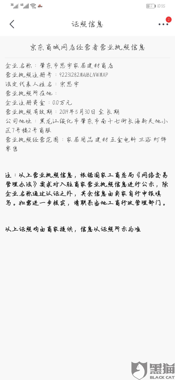 黑猫投诉:京东店名为:大思宇家装建材拼购店购买产品到货后发现产品没有中文标签 超范围经营