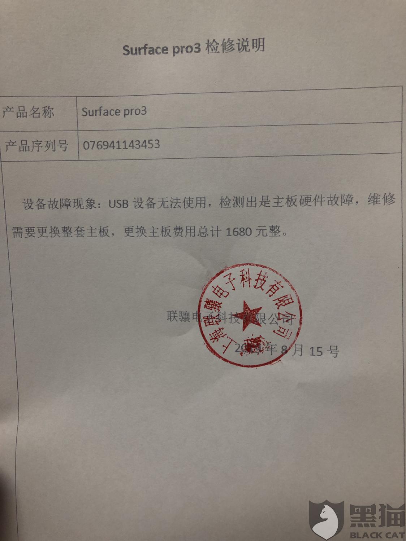 黑猫投诉:京东第三方经销商宜客莱(ECOLA)电脑吸尘器损坏电脑主板