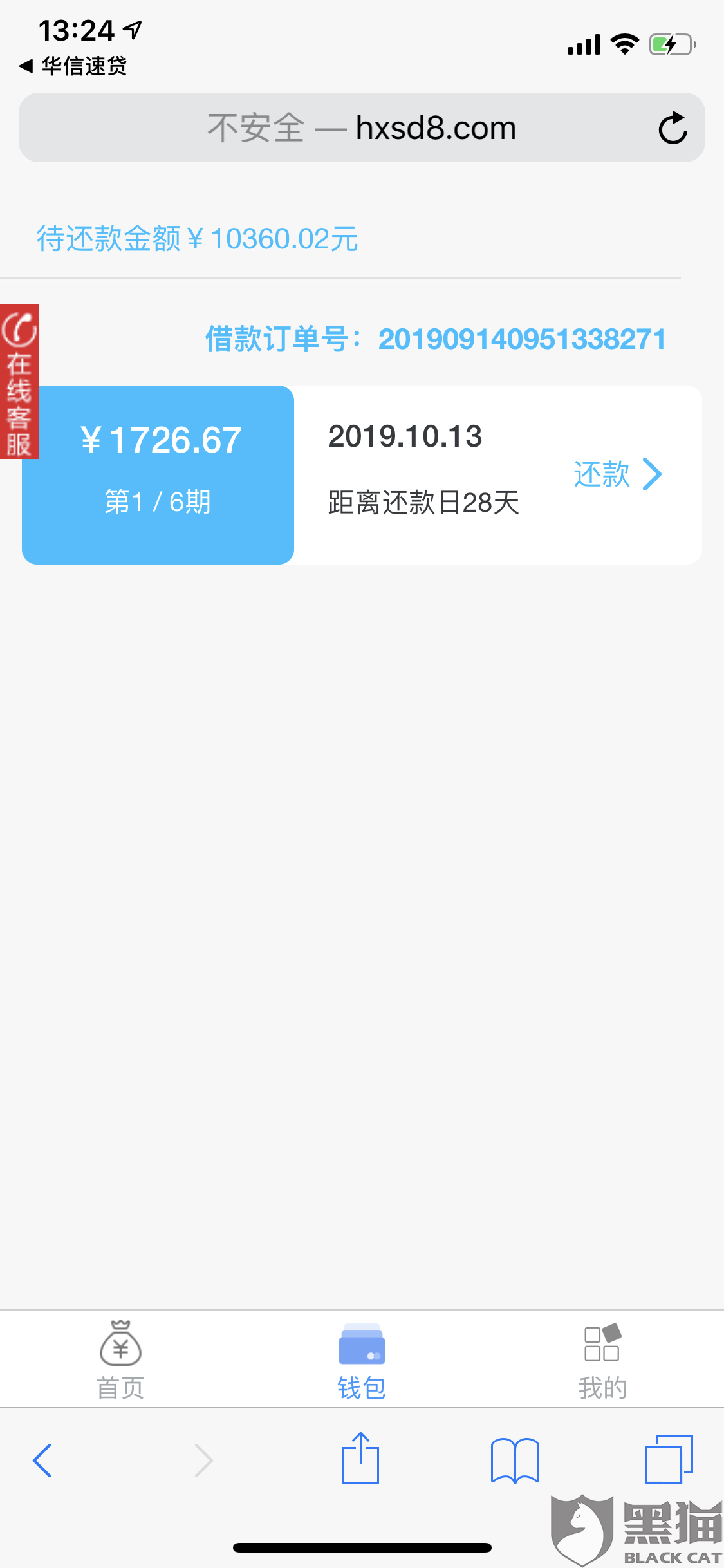 黑猫投诉:上海华信国际集团财务有限责任公司
