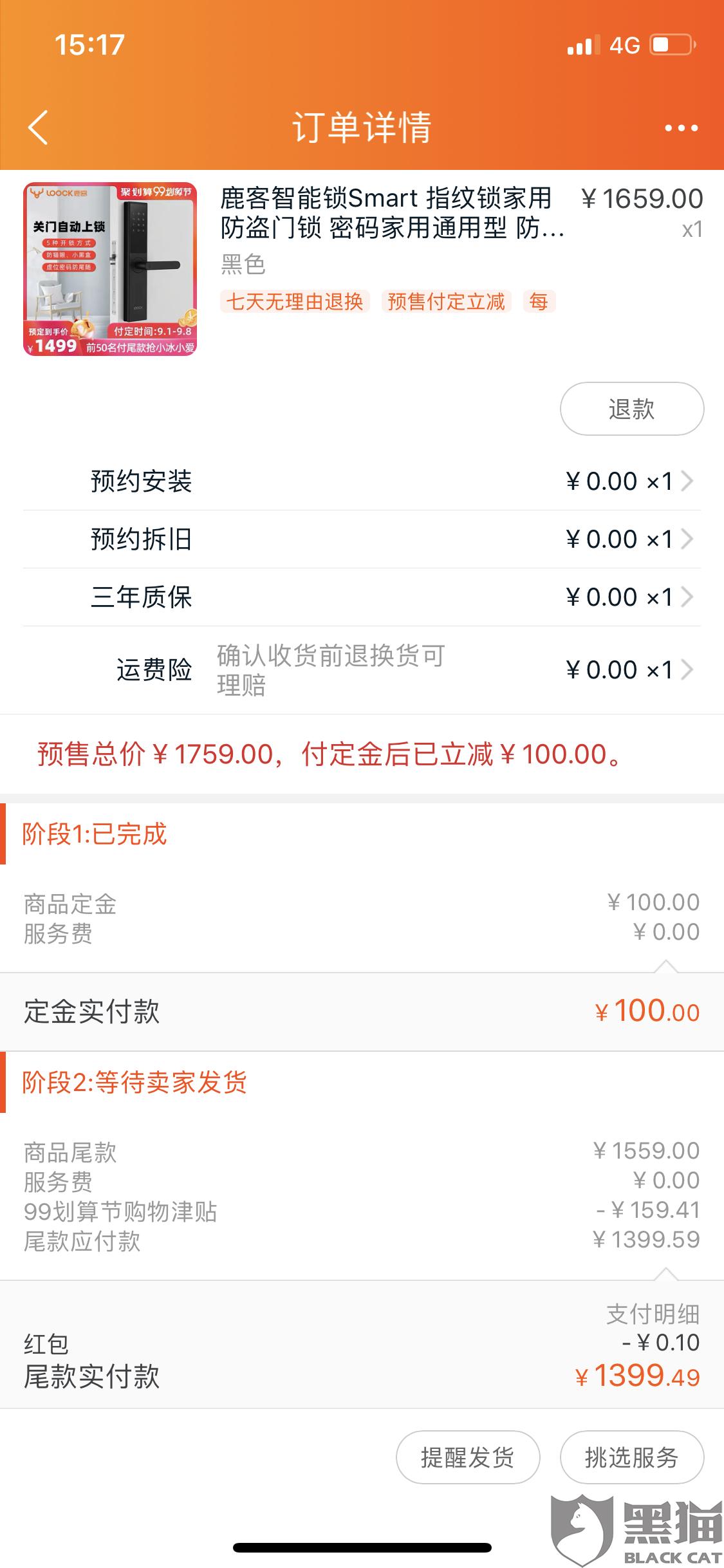 黑猫投诉:天猫loock鹿客旗舰店新品首发不到一周大降价