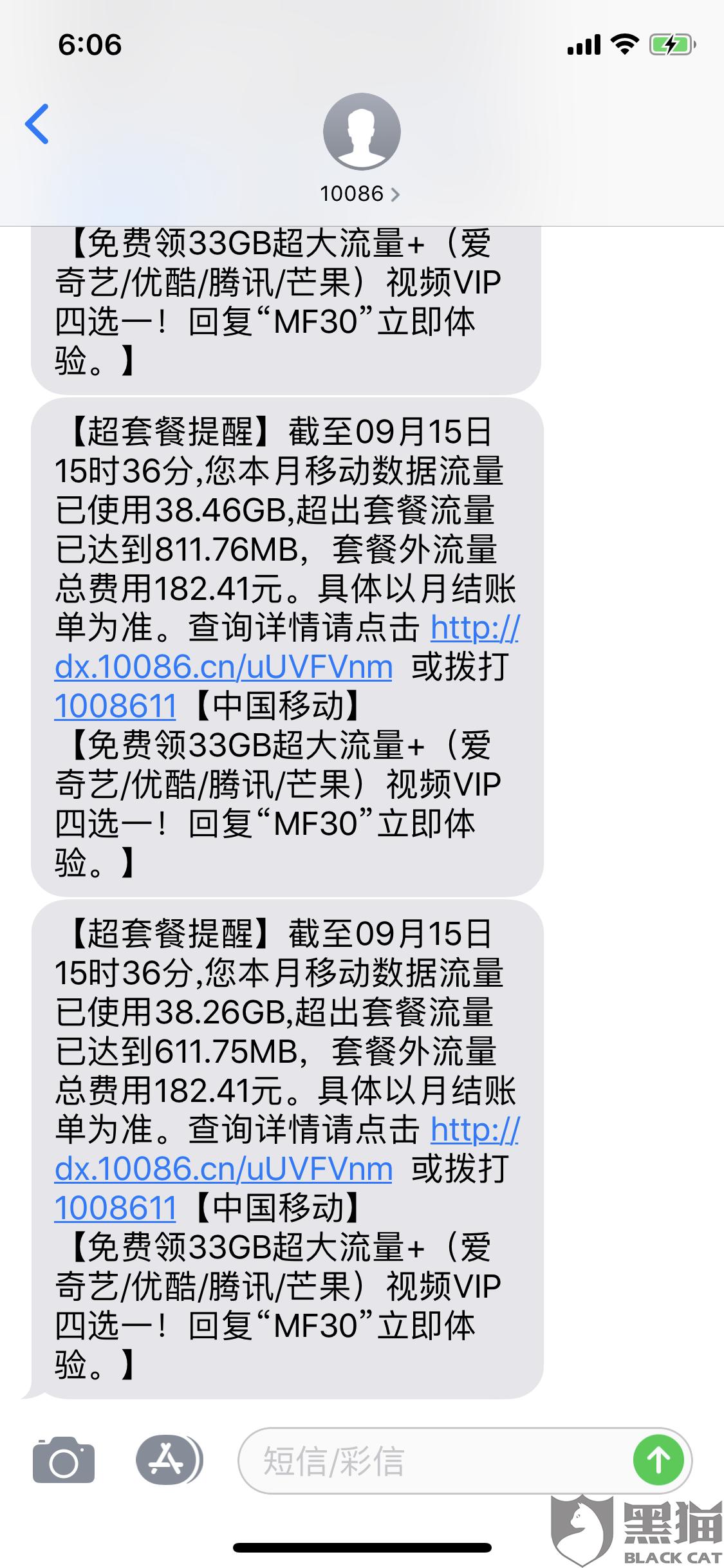 黑猫投诉:本人使用中国联通,超出流量套餐外流量611MB,短信通知扣费128元