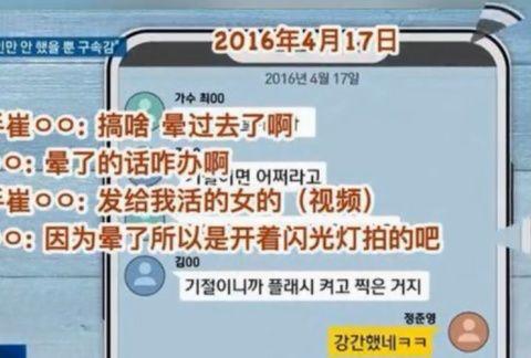 郑俊英承认全部罪行!又爆出多位艺人涉黄,并就偷拍事件道歉