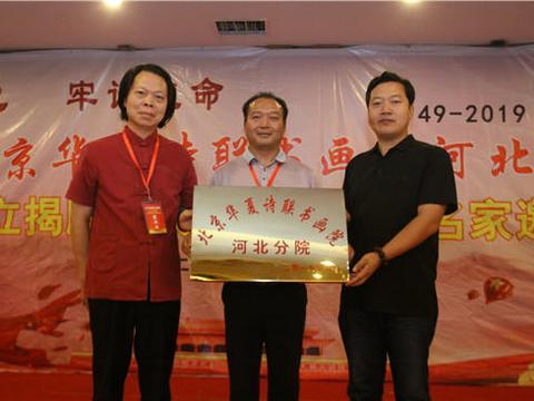 北京华夏诗联书画院河北分院成立 郝小学