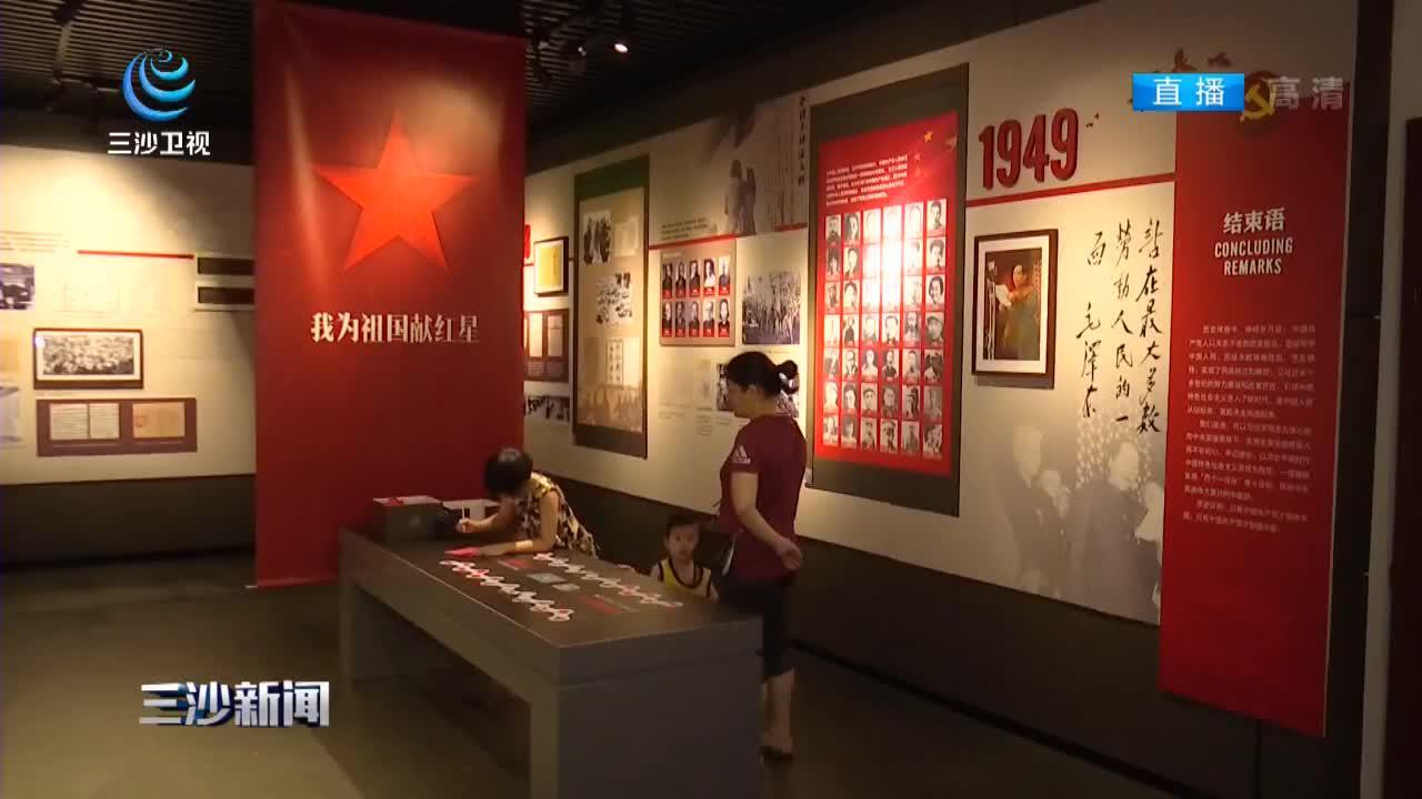 中秋小长假 广州:纪念馆开启夜间模式 红色主题展备受青睐