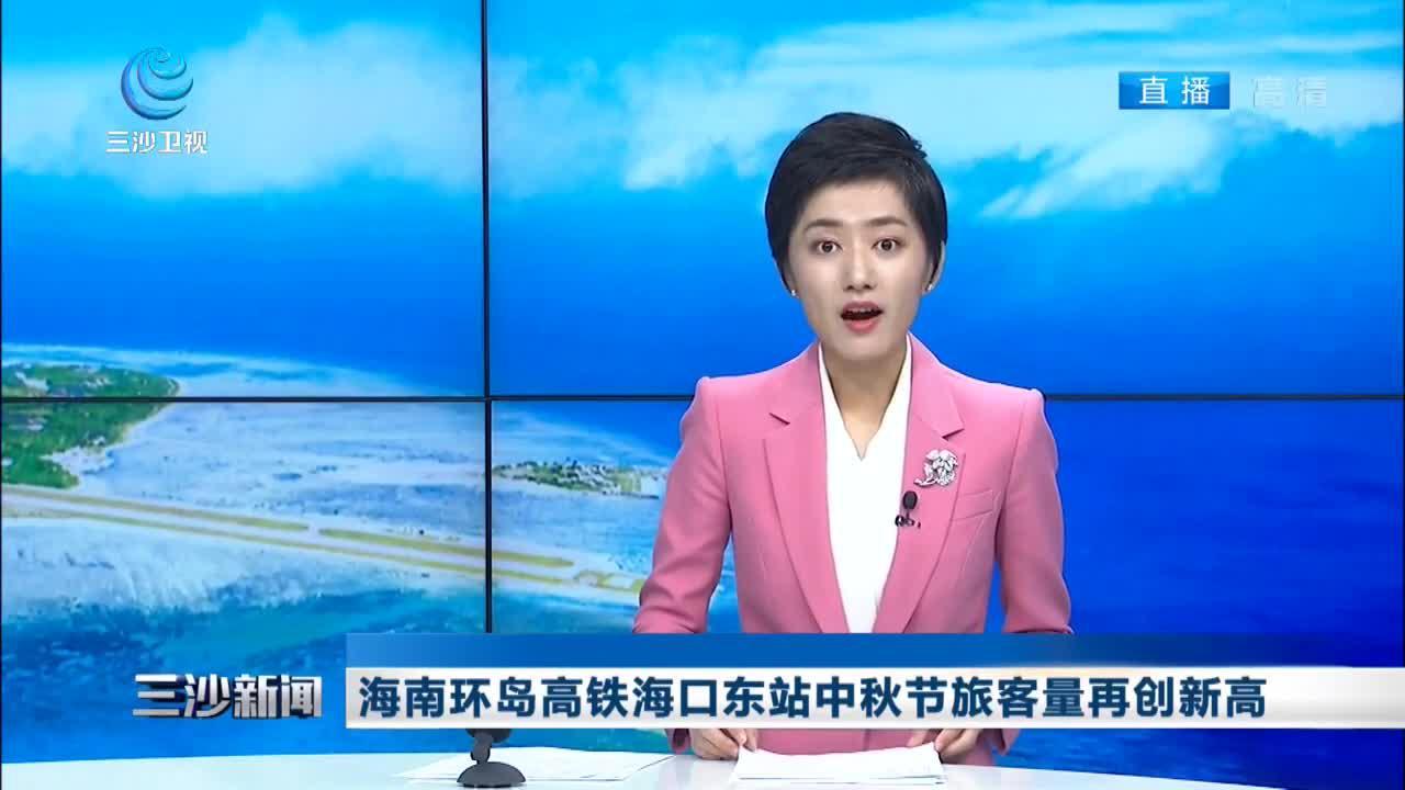 海南环岛高铁海口东站中秋节旅客量再创新高