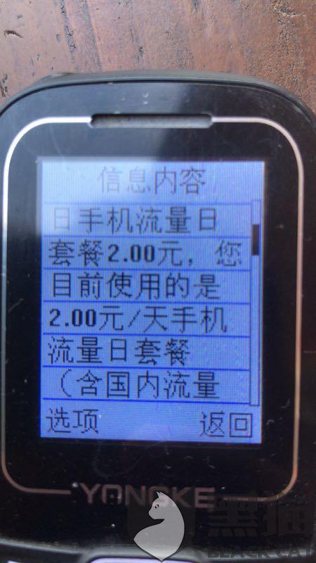 黑猫投诉:关于中国移动乱扣上网流量费问题,要求关闭上网功能后仍自动产生,霸王条款!