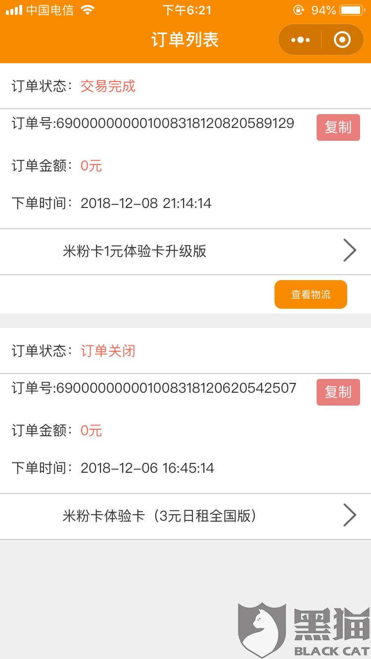 黑猫投诉:上海电信手机卡无缘无故被封