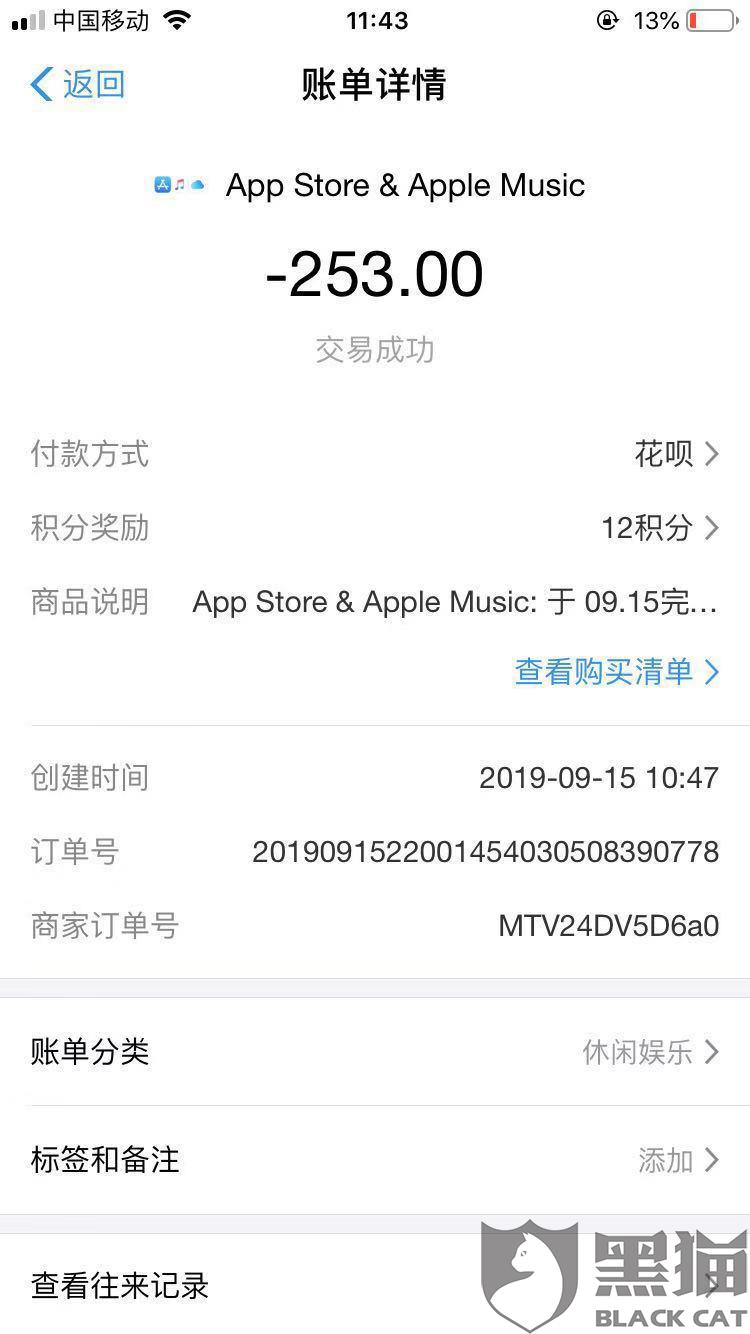 黑猫投诉:我在苹果应用商店下载了Facetune2软件,在没有到达免费试用期限就扣除了我的