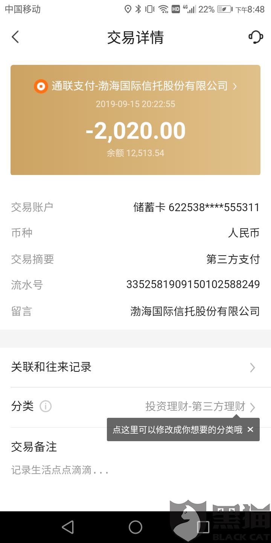 黑猫投诉:渤海国际信托股份有限公司不经过本人同意扣我2020元