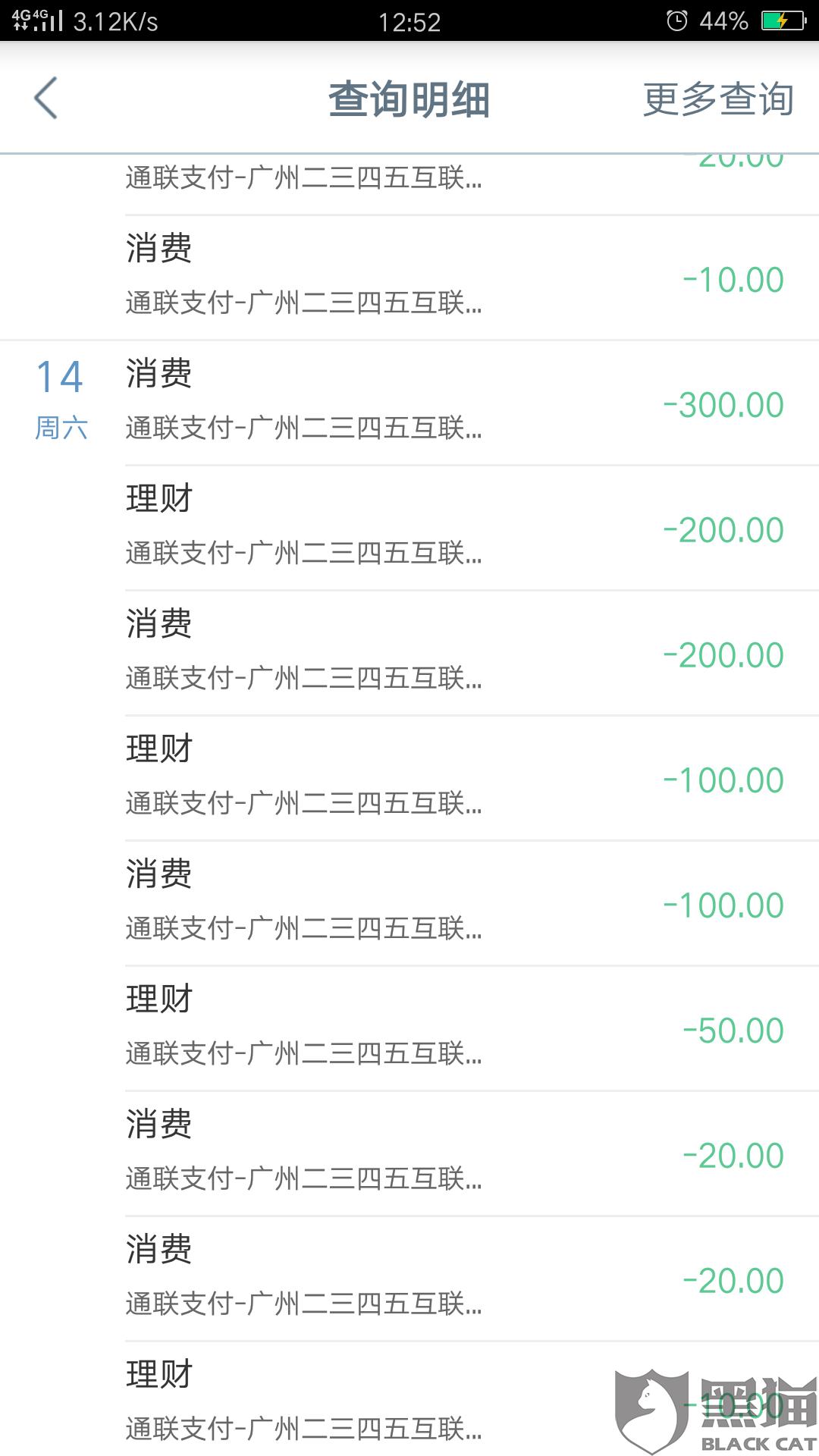 黑猫投诉:通联支付-广州2345互联网小额贷   恶意扣费