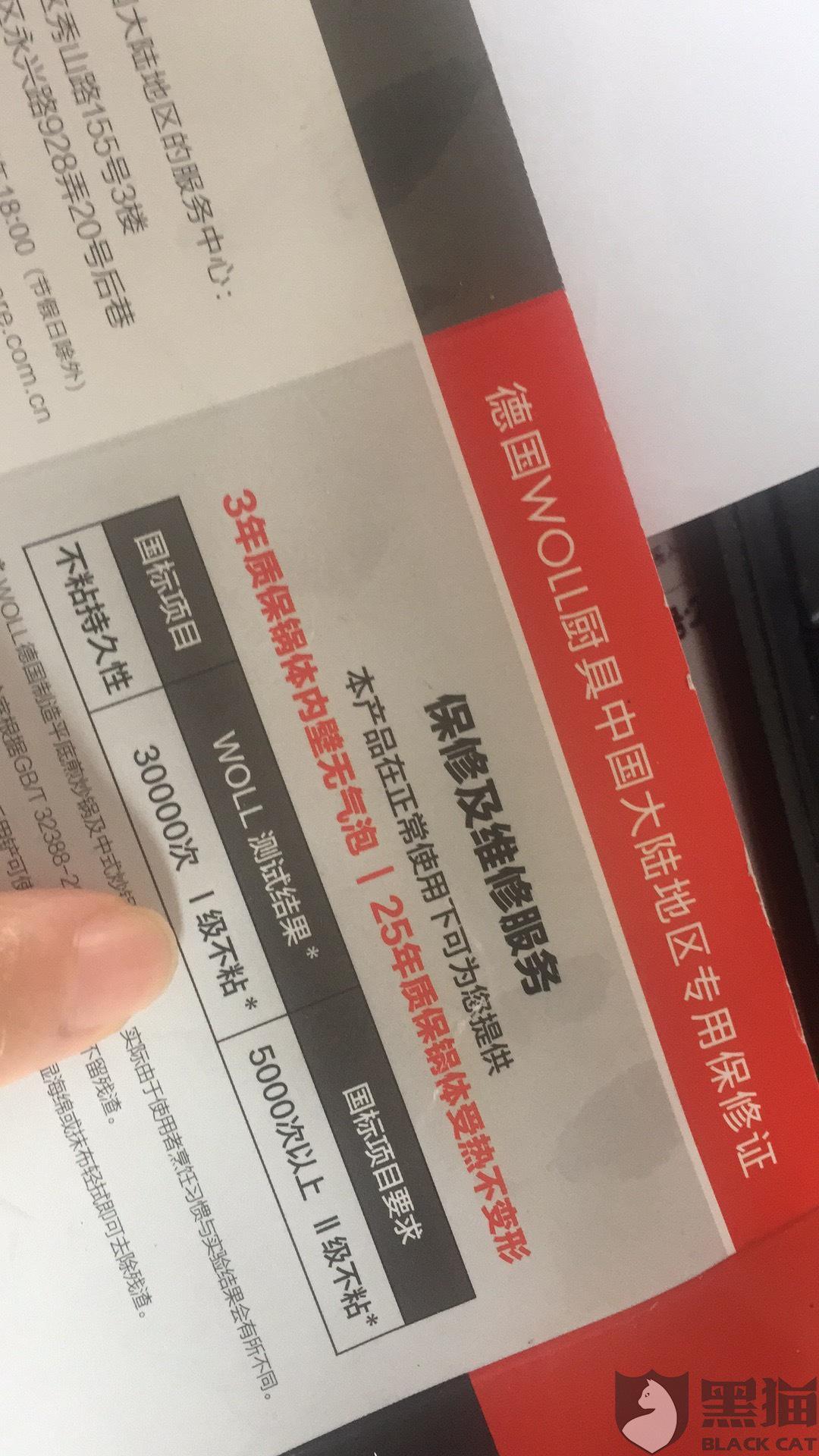 黑猫投诉:woll 煎锅25年质保是虚假宣传,所谓售后就是花90%的钱重买,严重侵权!