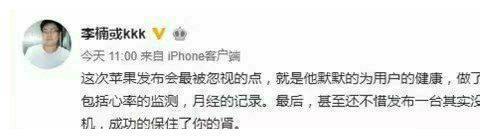 前魅族副总裁李楠评价iPhone11pro:讲真,丑就是丑啊
