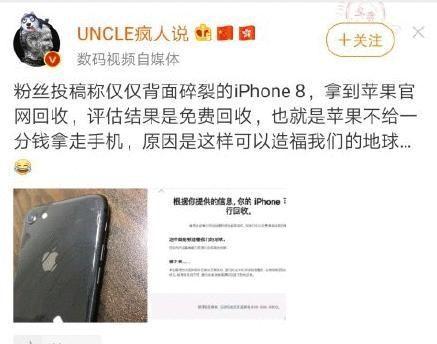 """以旧换新苹果太坑,iPhone 8仅摔碎后壳,就判定为""""电子垃圾"""""""