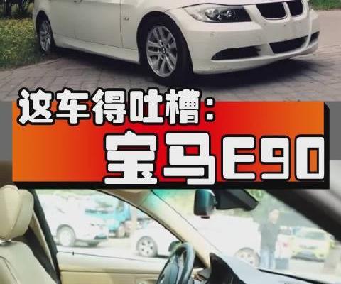 视频:臂力不好的面对e90宝马3系,谨慎购买