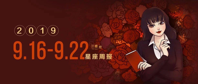 唐绮阳12星座一周运势9.16—9.22