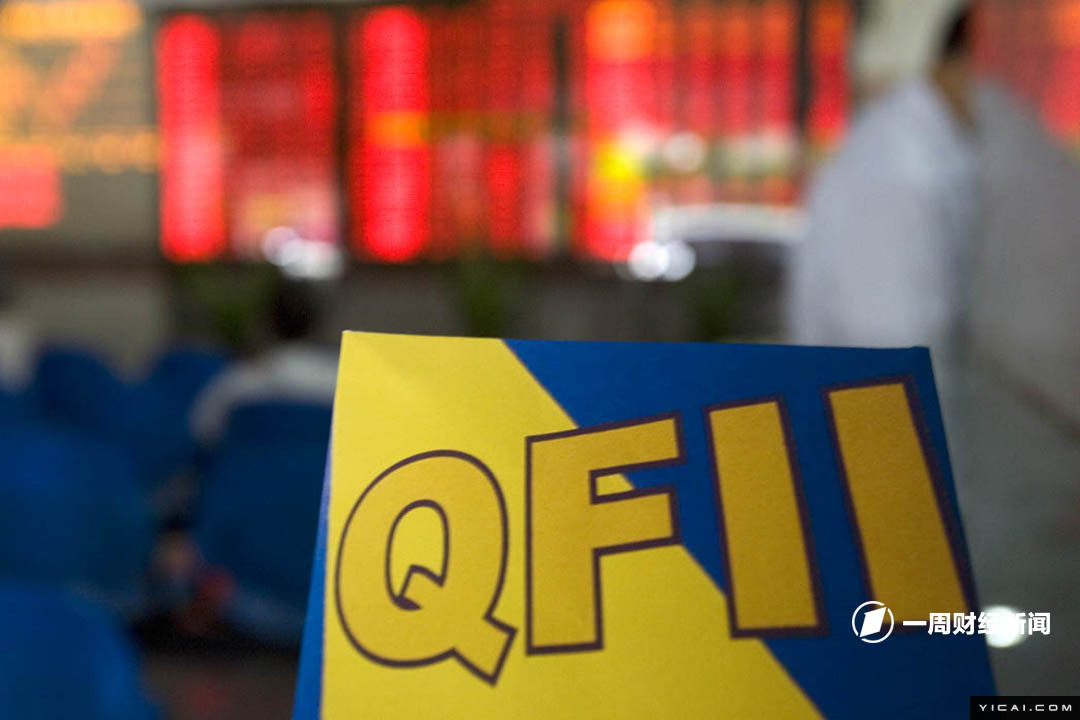 一周财经新闻速览丨外管局:取消合格境外投资者(QFII/RQFII)投资额度限制
