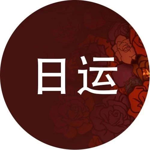 【9.16日运】双子:适宜培养默契,魔羯:魅力惊人